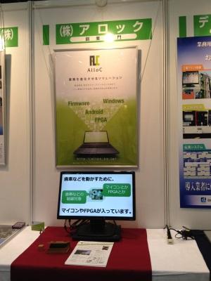 「第8回ビジネスマッチングフェア in Hamamatsu 2014」