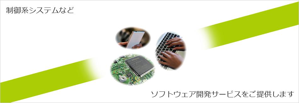 浜松近郊でのソフトウェア開発なら、株式会社アロックへお問い合わせください